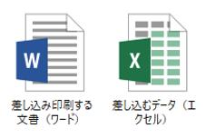 ワードファイルとエクセルファイル