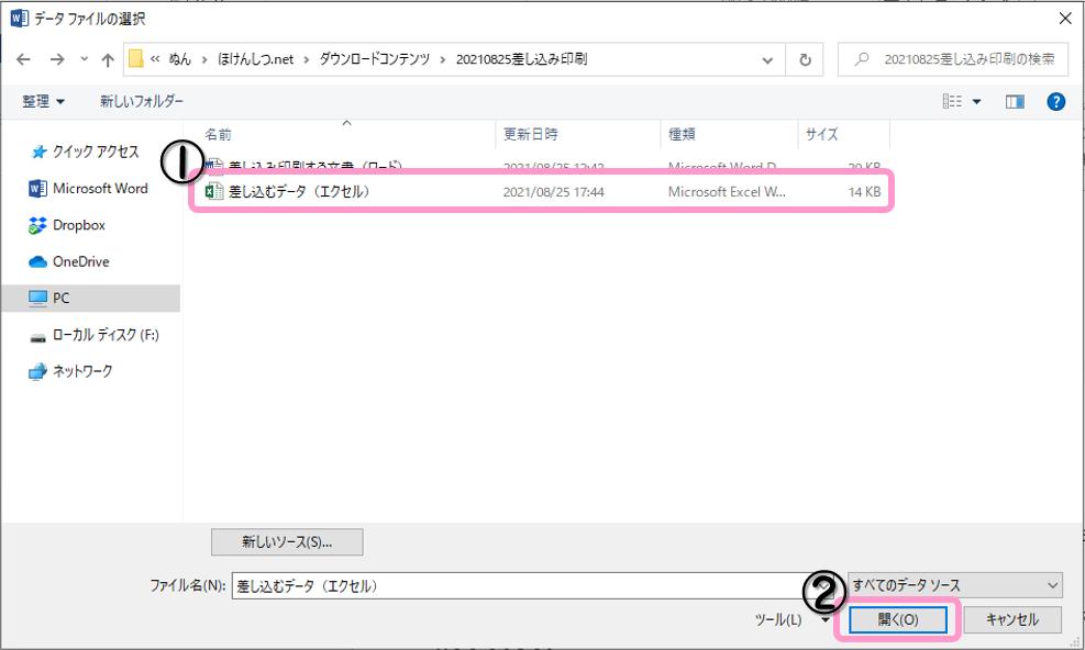エクセルファイルが保存されている場所に移動し、エクセルファイルを選択して[開く]ボタンをクリックします。