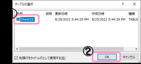 差し込みデータのリストがあるシートを選択し、[OK]ボタンをクリックします。