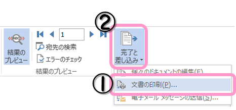 ①「完了と差し込み」、②「文書の印刷」の順にクリックします。