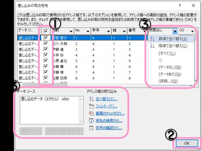 ①差し込むレコードの左側にチェックを入れ、②[OK]ボタンをクリックします。フィールドごとに昇順または降順で並べ替えたり、エクセルファイルを開かずに差し込みデータのリストを編集したりするときは、③の個所をクリックします。