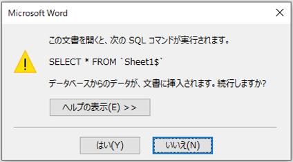 [はい]ボタンをクリックすると、ワードファイルとエクセルファイルが関連付けされます。