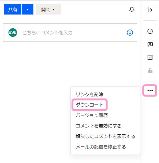 ダウンロードページ(Dropbox)。画面右側の「…」をクリックし、「ダウンロード」をクリックすると、エクセルファイルがダウンロードが開始します。